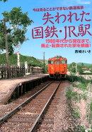 失われた国鉄・JR駅