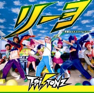 リーヨ〜青春のイナズマイレブン〜 [ T-Pistonz ]
