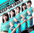 Dream Road〜心が躍り出してる〜/KEEP ON 上昇志向!!/明日やろうはバカやろう (初回限定盤B CD+DVD)