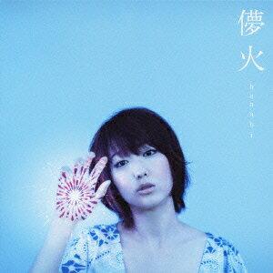 儚火(CD+DVD) [ moumoon ]