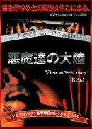 VIVAバサラ衝撃映像コレクション Vol.6 悪魔達の大陸 lost or death