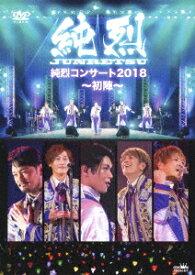 純烈コンサート 2018〜初陣〜 [ 純烈 ]