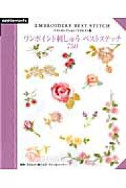 ワンポイント刺しゅうベストステッチ750 植物・生きもの・飾り文字・ライン&コーナー (Asahi original)