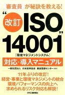 """""""改訂ISO14001""""(環境マネジメントシステム)対応・導入マニュアル"""