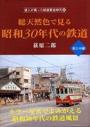 【謝恩価格本】総天然色で見る昭和30年代の鉄道(東日本編)