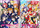 ラブライブ!9th Anniversary Blu-ray BOX Forever Edition(初回限定生産)【Blu-ray】 [ 新田恵海 ]