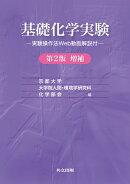 基礎化学実験(第2版増補)