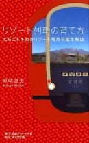 リゾート列車の育て方 えちごトキめきリゾート雪月花 誕生秘話