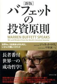 バフェットの投資原則新版 世界no.1投資家は何を考え、いかに行動してきたか [ ジャネット・ロウ ]