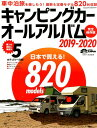 キャンピングカーオールアルバム(2019-2020) 日本で買える!820models 〈旅グルマ〉のパ (ヤエスメディアムック)…