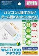DSlite/PSP/Wii WI-Fi USBアダプタ3