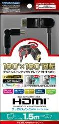 PS3/Xbox360用HDMIケーブル『デュアルスイングHDMIケーブル(1.5m)』