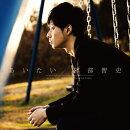 あいたい (CD+DVD)