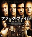 ブラック・ファイル 野心の代償【Blu-ray】
