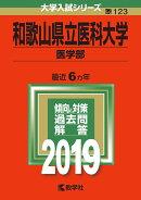 和歌山県立医科大学(医学部)(2019)