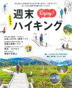 京阪神発週末Enjoy!ハイキング (昭文社ムック)