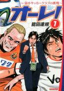 オーレ!〜弱小サッカークラブの挑戦〜(1)