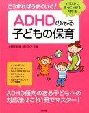 こうすればうまくいく! ADHDのある子どもの保育