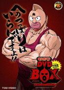 【アウトレットDVD】キン肉マン コンプリートDVD-BOX[35枚組]?生誕29周年記念?【完全予約限定生産】