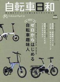 自転車日和(Vol.54) (タツミムック)