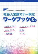 社会人常識マナー検定 ワークブック3級