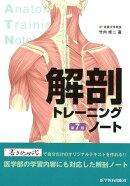 解剖トレーニングノート第7版