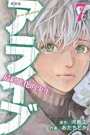 新装版 アライブ 最終進化的少年(7) (講談社コミックス月刊マガジン) [ あだち とか ]