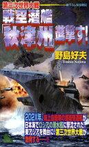 第三次世界大戦戦空潜艦「秋津州」進撃す!