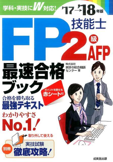 FP技能士2級・AFP最速合格ブック('17→'18年版) [ 家計の総合相談センター ]
