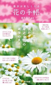 散歩が楽しくなる花の手帳 [ 稲垣栄洋 ]