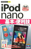 iPod nano基本&便利技 (今すぐ使えるかんたんmini)