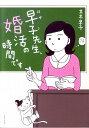 早子先生、婚活の時間です [ 立木早子 ]