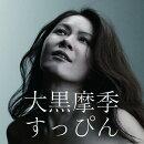 すっぴん(DVD付)