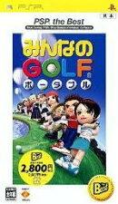 みんなのGOLF ポータブル PSP(R) the Best