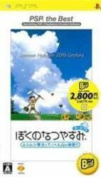ぼくのなつやすみ ポータブル PSP the Best
