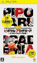 ピポサルアカデミ〜ア どっさり!サルゲー大全集 PSP the Best