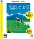 ぼくのなつやすみ3 - 北国編 - 小さなボクの大草原 PLAYSTATION3 the Best