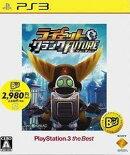 ラチェット&クランク フューチャー PlayStation3 the Best(再廉価版)