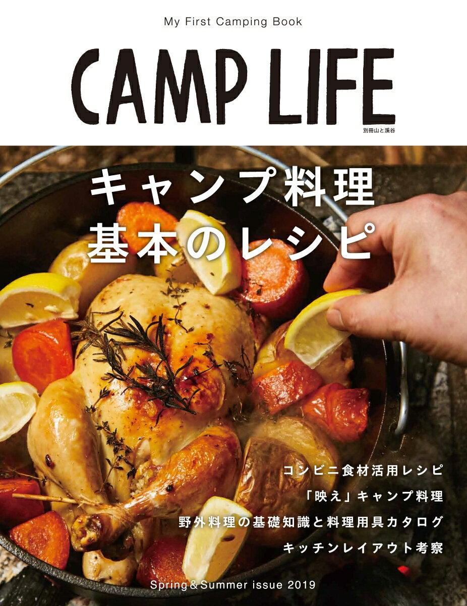 CAMP LIFE(Spring&Summer i) キャンプ料理 基本のレシピ (別冊山と溪谷)