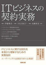 ITビジネスの契約実務 [ 伊藤 雅浩 ]