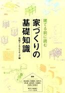 建てる前に読む家づくりの基礎知識
