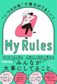 """""""いつもの私""""で毎日がうまくいく My Rules [ 日経WOMAN ]"""