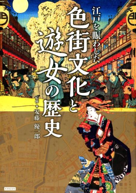 江戸を賑わした色街文化と遊女の歴史 繁栄と賑わいの歴史 [ 安藤優一郎 ]