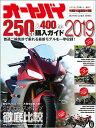 オートバイ250cc&400cc購入ガイド(2019) (Motor Magazine Mook BUYERS GUI)