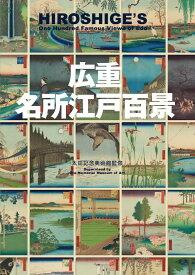 広重 名所江戸百景 HIROSHIGE'S One Hundred Famous Views of Edo [ 太田記念美術館 ]