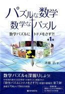 【謝恩価格本】数学パズルにトドメをさす?!(第1集)