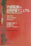 内部監査の品質評価マニュアル