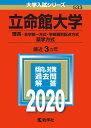 立命館大学(理系ー全学統一方式・学部個別配点方式、薬学方式) 2020年版;No.533 (大学入試シリーズ) [ 教学社編集…