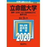立命館大学(理系ー全学統一方式・学部個別配点方式、薬学方式)(2020) (大学入試シリーズ)