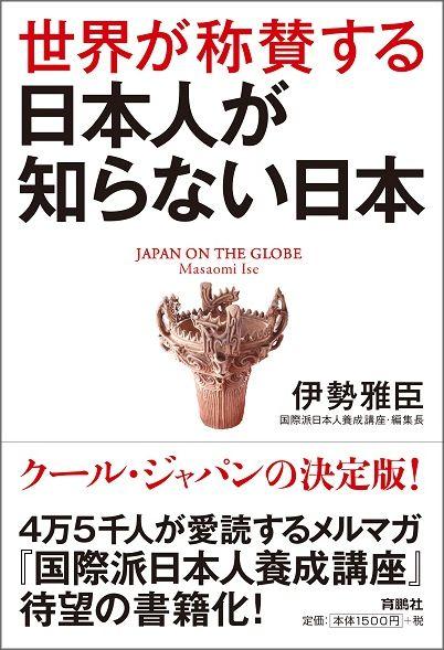 世界が称賛する 日本人が知らない日本 [ 伊勢雅臣 ]
